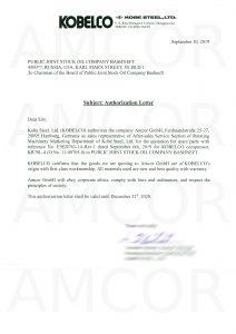 Authorization Letter for E9ED763 LABELED 212x300 - Компания AMCOR GmbH авторизована на поставку запасных частей для компрессоров