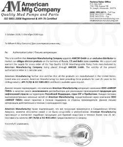 Letter of authorization AMCOR exclusive 252x300 - AMCOR.GmbH - эксклюзивный дистрибьютор продукции American Mfg Co