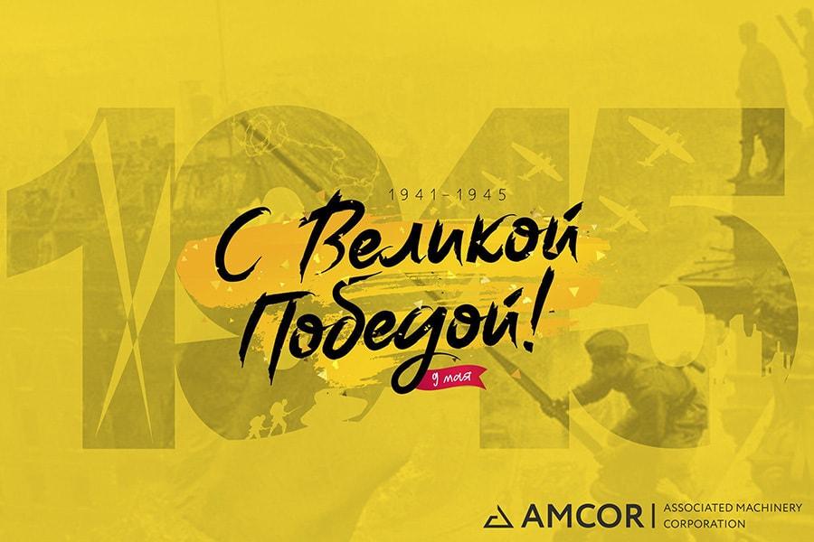 открытка - С Днем Великой Победы!