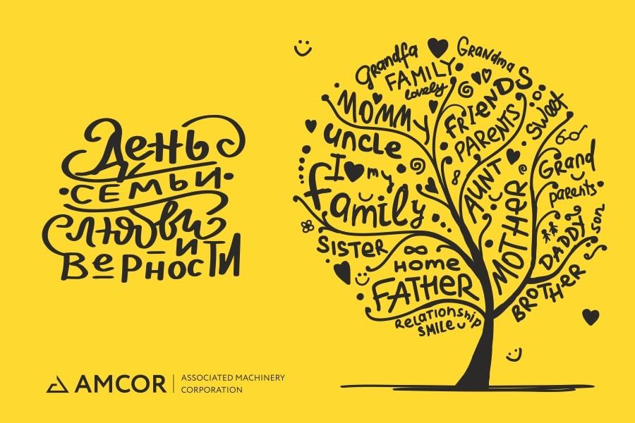 1001 - С Днем семьи, любви и верности!